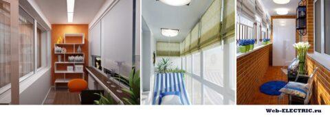 Освещение балкона дизайн фото