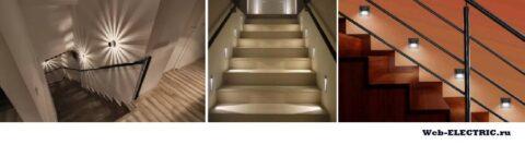 Освещение лестницы на второй этаж