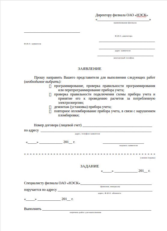 Договор на установку счетчика