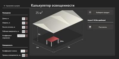 Программа для расчета освещения