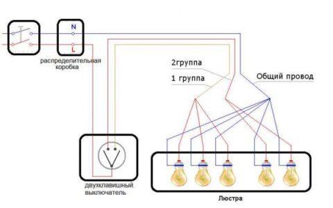 Схема подключения к двойному выключателю