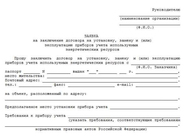 образец заявления на установку счетчика