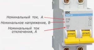 характеристики автоматического выключателя