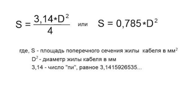 формула сечения через диаметр