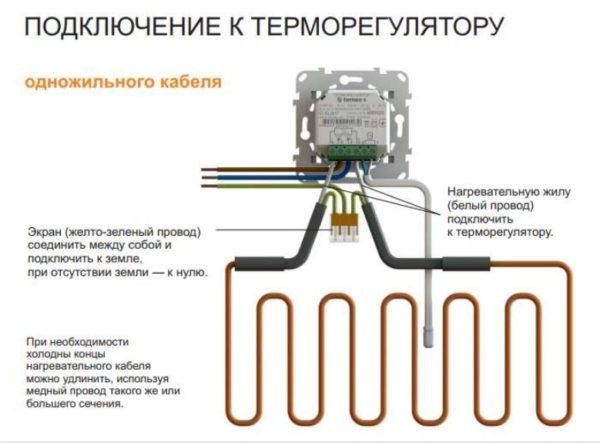 подключение одножильного кабеля теплого пола